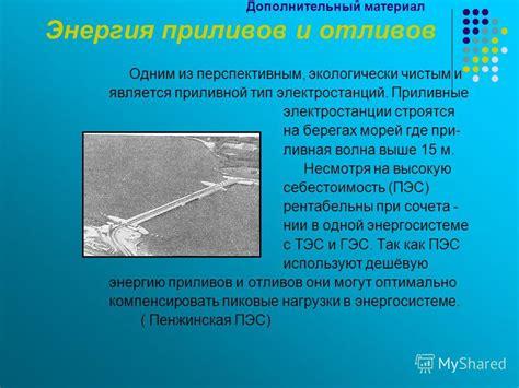 Приливная электростанция — Википедия с видео WIKI 2