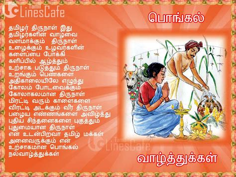 happy pongal wishes  tamil   tamil