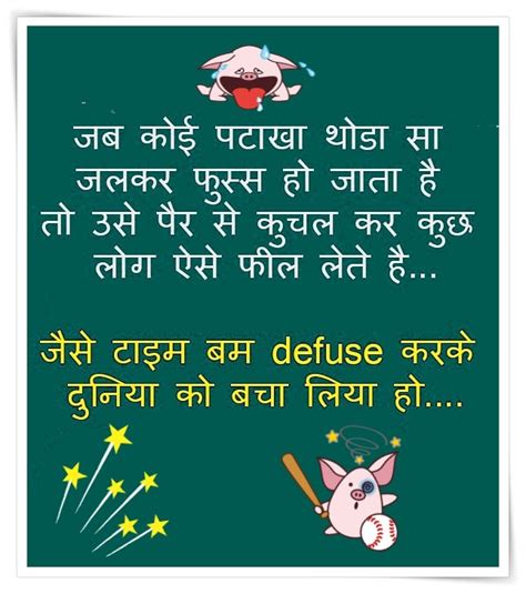 Diwali Funny Sms  Funny Diwali Jokes  Diwali Best Sms. Depression Quotes We Heart It. Marilyn Monroe Quotes She Was A Girl Who Knew How To Be Happy. Adventure Time Evicted Quotes. Viking Adventure Quotes. Movie Quotes Football. Birthday Quotes For Ex Boyfriend. Heartbreak Mistake Quotes. Famous Quotes In Hamlet