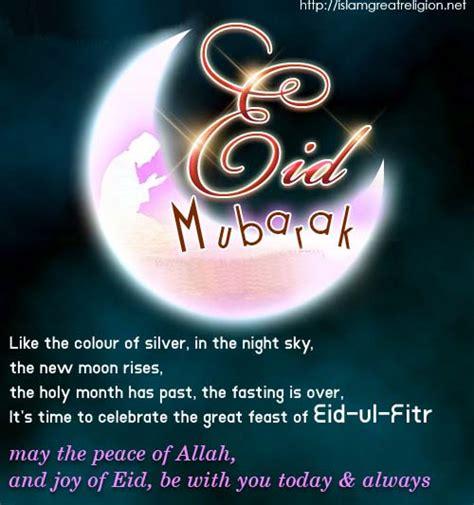 eid quotes quotesgram