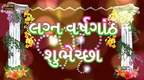 happy wedding anniversary wishes  gujarati marriage greetingsquotes whatsapp video