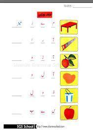 image result  urdu worksheet  grade   images