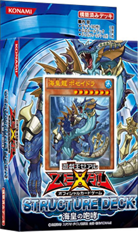 Emperor Structure Deck Strategy by Structure Deck Roar Of The Sea Emperor Yu Gi Oh