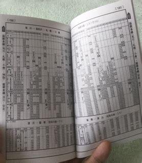 Jr 北海道 時刻 表