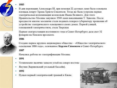 Развитие энергетики в россии