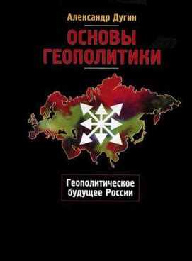 foundations  geopolitics wikipedia
