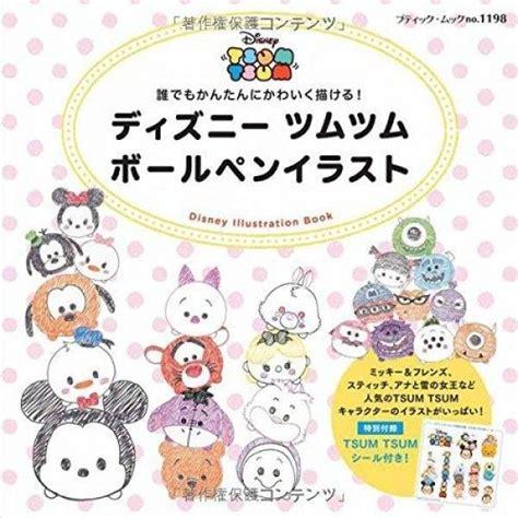 livre cuisine pdf livre japonais pour apprendre à dessiner des tsum tsum