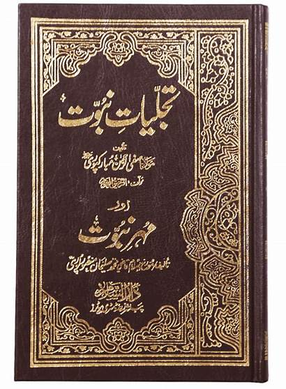 Nabuwat Muhar Darussalam