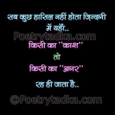 Lifetime Quotes In Hindi