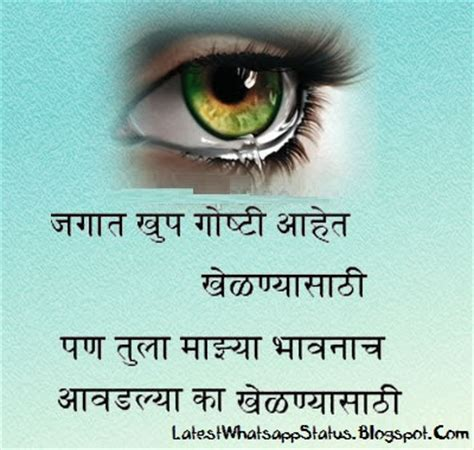 Hurt Images In Marathi  Wallpaper Images