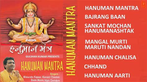 hanuman mantra hanuman bhajans  hemant chauhan full