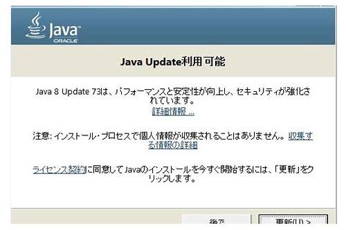 java version 8 update 73 free download 64 bit