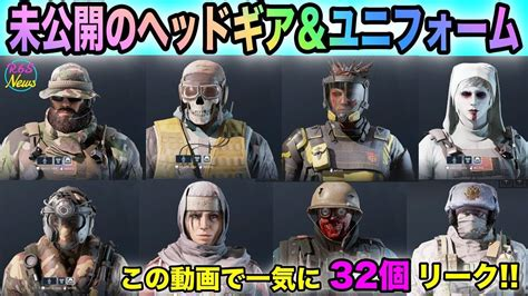 leaked headgears sourcer news  twitter rainbow