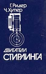 Двигатели стирлинга. ридер хупер. — 1986 г. djvu