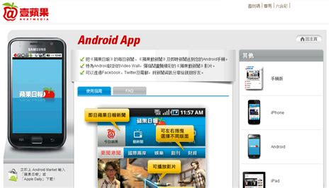 apple apps on android android apps 蘋果日報 appledaily 正式推出 techorz 囧科技