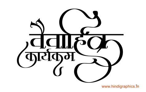hindu wedding clipart hindu wedding cards wedding
