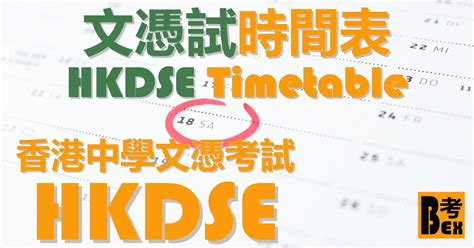hkdse timetable  big exam