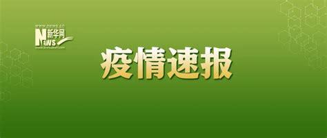 云南新增15+2+1,瑞丽主城区封闭管理_固原市信息网