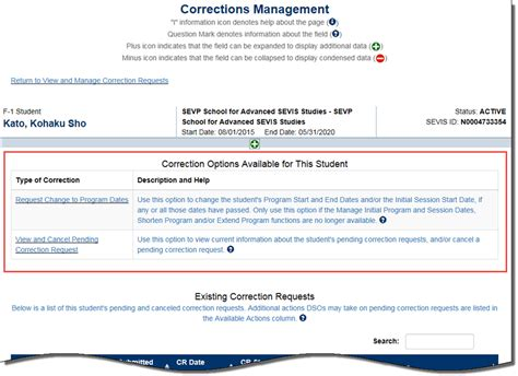 sevis help desk correction requests overview study in the states