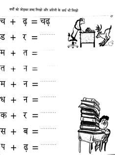 worksheets hindi images worksheets hindi