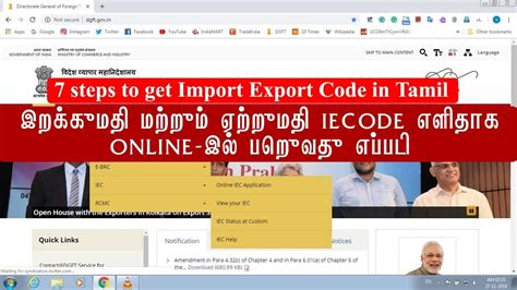 How To Apply Ie Code On Online |in Tamil|2019 New Update