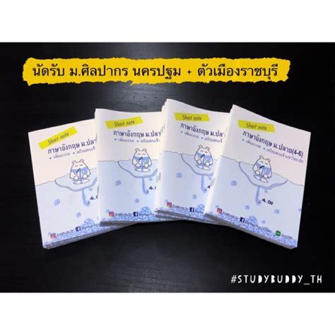 ชีทสรุป ภาษาอังกฤษ ม.ปลาย(4-6)   Shopee Thailand