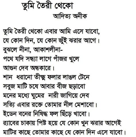bengali love poem quotes