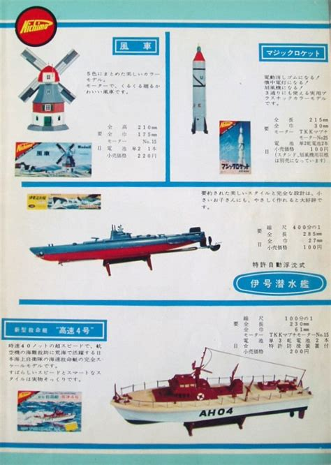 Official english account for tokyo revengers, managed by crunchyroll. Revenge of the Retro Japanese Toy Adverts   Page 9 ...