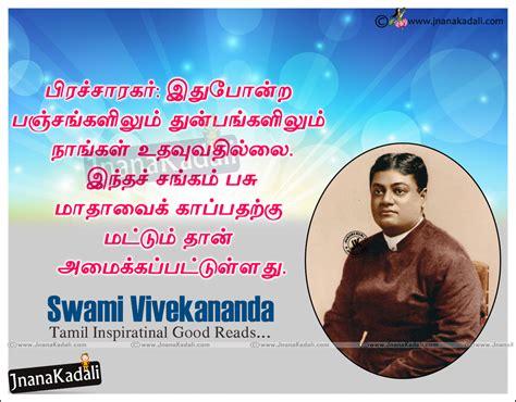 Famous Quotes Of Swami Vivekananda In Tamil
