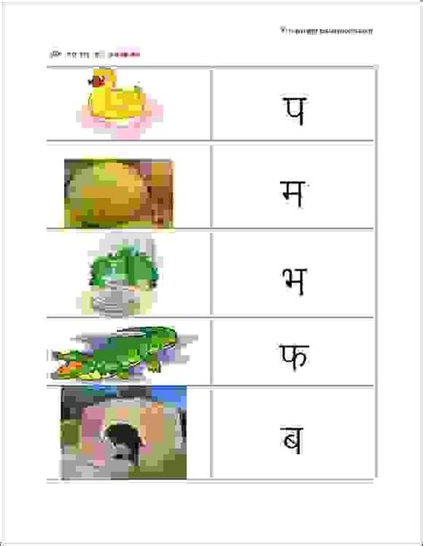 senior kg hindi vyanjan worksheets pdf hindi vyanjan