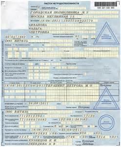 Бланк для временной регистрации граждан рф 3 формы