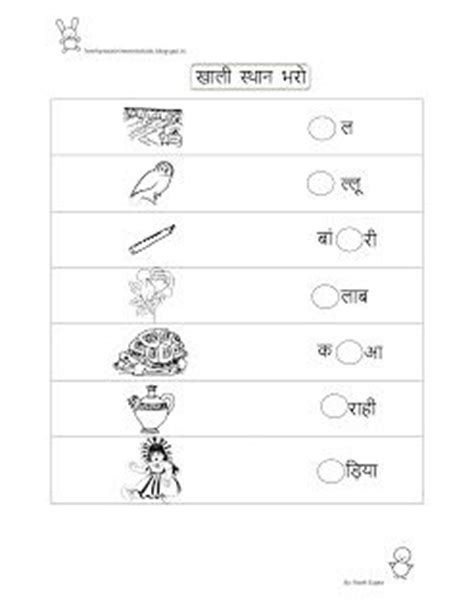 35 best class 1 worksheets images pinterest fun worksheets for kids free fun and pre school