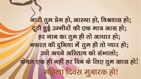 happy womens day  wishes messages quotes poems