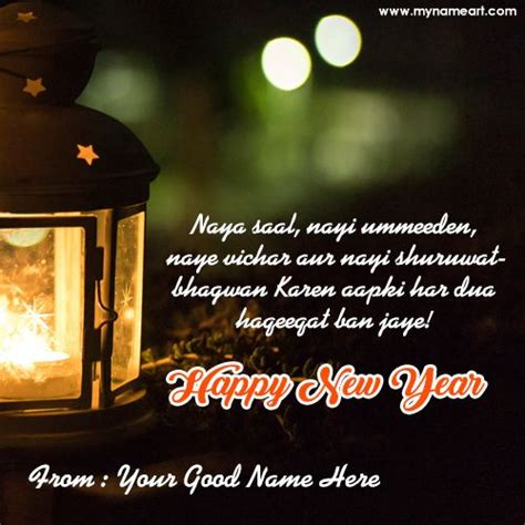 online writing your name on happy new year wishes pictures write my name on beautiful greeting card pictures for 2017 best wishes for all name