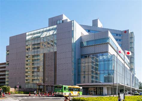 日赤 医療 センター