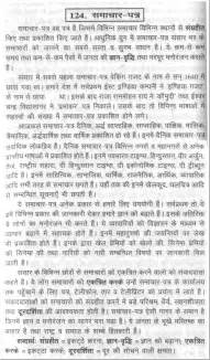 Essay Importance of Newspaper in Hindi-language