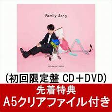 楽天ブックス 【先着特典】family Song (初回限定盤 Cd+dvd) (a5クリアファイル付き)  星野源  2100010736116 Cd