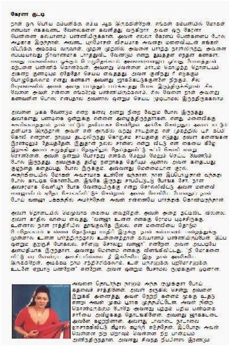 quinoad • Blog Archive • Tamil kamakathaikal maja mallika answer