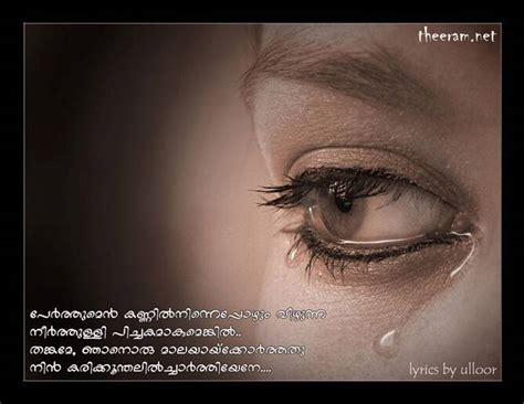 Malayalam Quotes About Sad Life