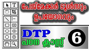 Pagemaker Tools    Dtp Padhana Class    Pagemaker Dtp Malayalam Tutorial Part 6
