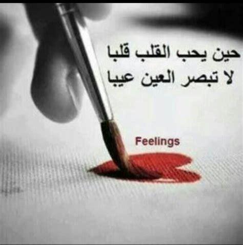 arabic love quotes    images quotesbae