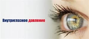 Повышенное глазное давление симптомы и лечение