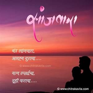 Husband Wife Love Quotes Marathi Ataccs Kids
