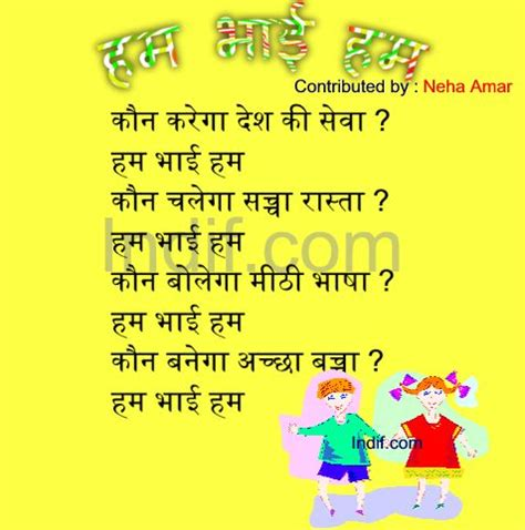 christmas ki poem in hind in images hum bhai hum हम भ ई हम poem contibuted by neha amar