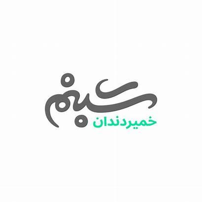 Behance Arabic Shabnam Calligraphy Logotypes Tooth Paste