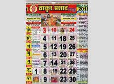 Thakur Prasad Calendar 2018 pdf free download