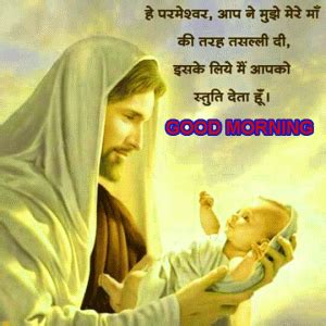 Good morning in hindi shayri images wallpaper photo pics hd for whatsaap & facebook. 100+ Good Morning Bible Pictures Images Photo With Quotes Free Download - Good Morning Images ...