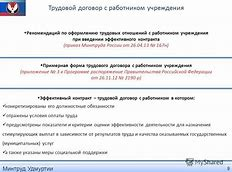 минтруд официальный сайт список утвержденных профстандартов