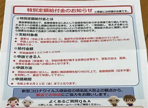 松江 市 10 万 円 給付