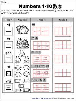 numbers   chinese word work  activities mandarin